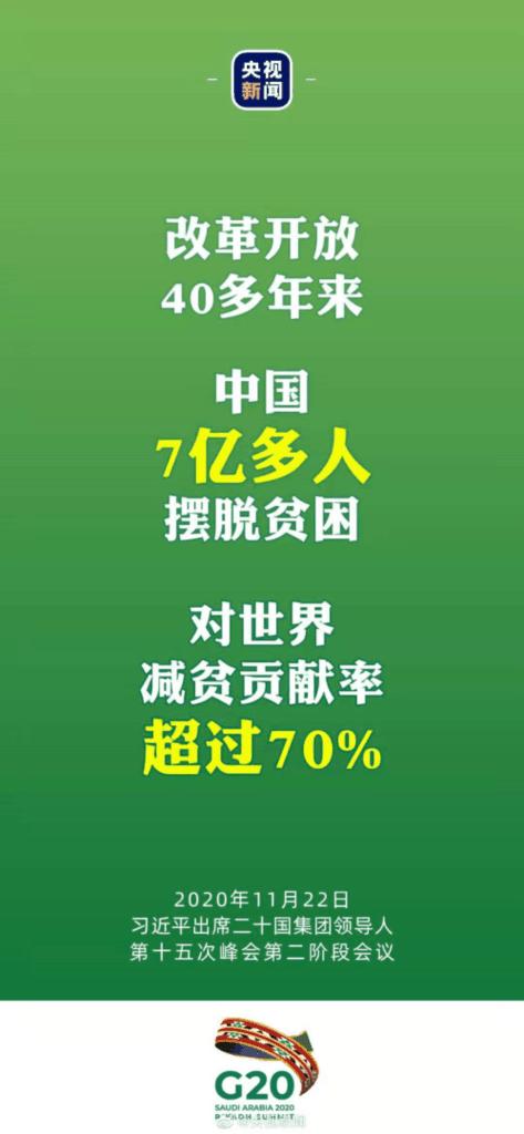 改革开放以来中国7亿多人摆脱贫困
