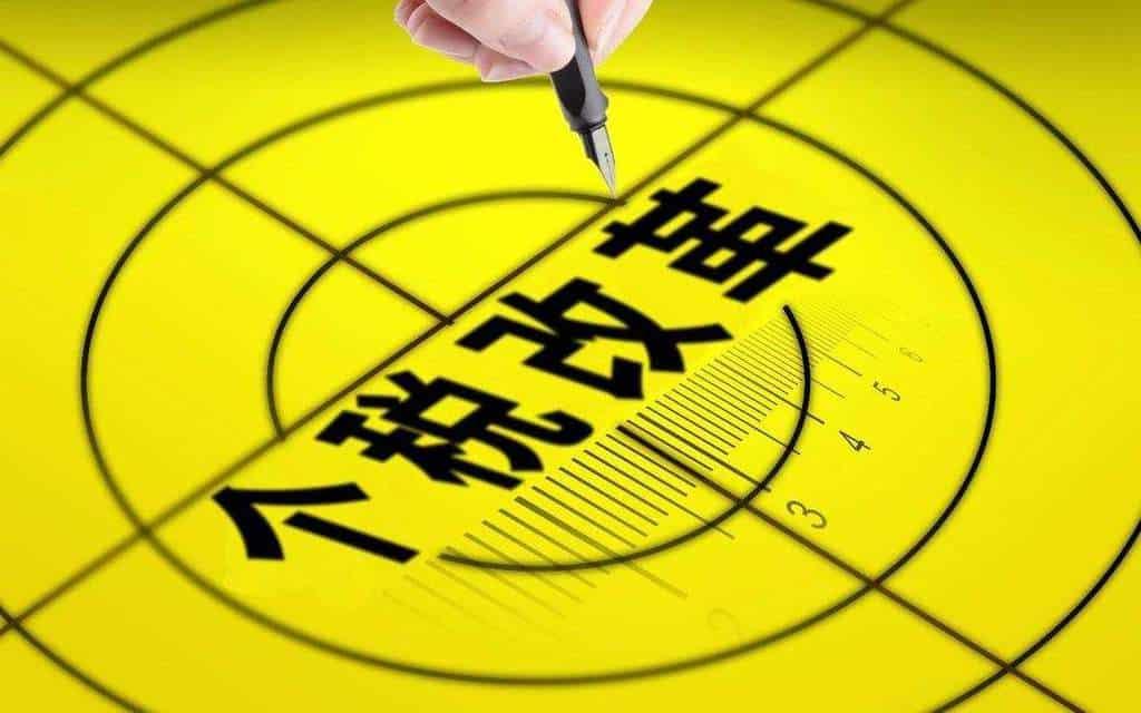 个人所得税 APP 开启 2021 年专项附加扣除确认通道